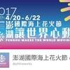 2017 澎湖國際海上花火節