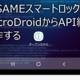 SESAMEスマートロックをMacroDrodのウィジェットボタンからAPI経由で操作する