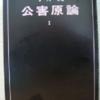 宇井純「公害原論 I」(亜紀書房)-1