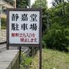 静嘉堂と神代植物公園のバラを巡る