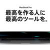 MacBook Pro 14インチと16インチの間に性能差はなく ~ ともにM1Xチップを搭載。14インチは値上がりか