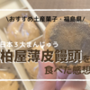 日本三大まんじゅうのひとつ!福島県名物:柏屋さんの「柏屋薄皮饅頭」