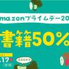 Amazonプライムデー|半額のIT・デザイン本とおすすめの面白い本