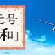 新元号「令和」の祝賀フライト・搭乗証明書(JAL・スカイマーク・ANA)