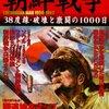 近づく第二次朝鮮戦争(1)