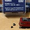 ED76 カプラー交換 (Tomix 2172)