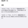 楽天モバイルがiPhoneの5G通信に対応