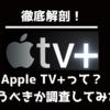 徹底解剖!Appleの動画配信サービス「Apple TV+」って?使うべきか調査してみた