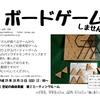 【告知】2017/10/15(日) 第25回ゲーム会
