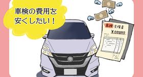 車検の費用を安くしたい!無理なく節約する5つのポイント