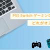 PS5 Switch ゲーミングPC ゲームをするのにオススメのハードは??