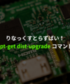 apt-get dist-upgrade - OSのバージョンを更新する