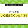 【乙女ゲーム】オトメ勇者4コマ【感想】