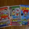 新装版「キテレツ大百科」1巻・2巻&「中年スーパーマン左江内氏」が発売されました。