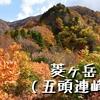 五頭連峰最高峰「菱ヶ岳」からの「五頭山」周回