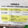 LINEPayとファミマTカードの「アブナイ」関係