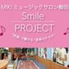 【Smile PROJECT】ラストランに向けて振り返り♪