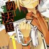週刊少年ジャンプ打ち切り漫画紹介【2015年】