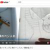 【You Tube更新】漫画メイキング/ペン入れ