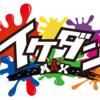 【イケダンMAX】TOKYO MX  毎週木曜日 25:05~25:35 放送  2019年4月18日放送開始!! 初回内容あり元Love-tune メンバー6人集結→7人集結へ 7ORDER
