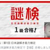 日本謎解き能力検定【1級】合格者に聞く試験のコツ【カーサ・パーサさん】