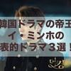 【韓国ドラマ】「ザ・キング:永遠の君主」で華々しい帰還!韓国ドラマの帝王イ・ミンホの代表的ドラマ3選!