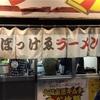 ◯ 旅行・グルメ(岡山)