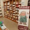 池袋ジュンク堂の「安彦良和書店」10月7日までと決定。見に行こう!!