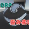 【Shader Graphに入門してみた】HDRPで歪み表現 3日目