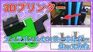 【CR10S】フィラメントセンサーホルダーを作ってセンサーを固定してみた!