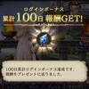 「ffbe幻影戦争」累計100日♪
