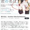 君の名はのアナザーストーリーが読めるマンガアプリ!しかも無料!