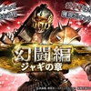 北斗無双モバイル 新イベント幻闘編「ジャギの章」30万DL達成でオーブ3000個もらったから引いてみる。