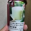 ナチュラルローソン  生きて腸まで届くビフィズス菌 ドリンクヨーグルト 緑の野菜(スピルリナ入り)  飲んでみました