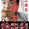『多動力(堀江貴文)』を読んだ。こりゃジッとしていられないなぁ。