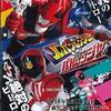 平成スーパー戦隊シリーズOP曲私的ベストテン
