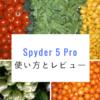カラーマネジメントツール「Spyder 5 Pro」の使い方とレビュー 正しいモニターキャリブレーションのために