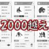 【シングル】2000越え三世代統一構築 -構築紹介-
