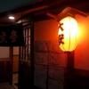 名古屋の激安居酒屋 大安(だいやす)