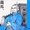 ベタだけどいいよね坂本龍馬(CV:小野大輔)(1)