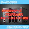 【初級編】KEYENCE製PLC KV-8000シリーズ 挿入ショートカットキー -GX Works3と同様の操作ー