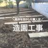 【外構工事編vol.5】既存を活かした造園工事