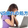 SNS疲れの原因と対処法!ツイッター歴3年が解説!