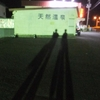 花の湯温泉/白老郡白老町虎杖浜40-2