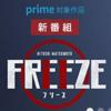 【松本人志 フリーズ】レビュー。FREEZEの見所は、ダイヤモンド☆ユカイ?Amazonプライムビデオ新作!