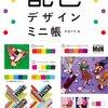 40種類もの配色のパターンを解説した配色デザイン帳