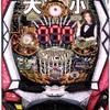 タイヨーエレック「CR ビッグ or スモール」の筐体&PV&ウェブサイト&情報