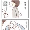 疑惑の腰痛【072】