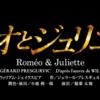 宝塚版『ロミオとジュリエット』Bパターン観劇