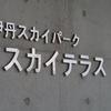 伊丹スカイパーク&千里川土手で初の飛行機撮影